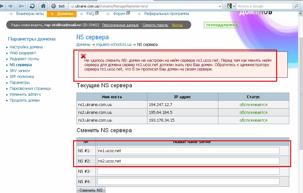 Как сделать сервер на домене 611