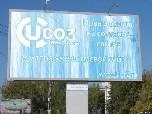 Как раскрутить сайт на ucoz