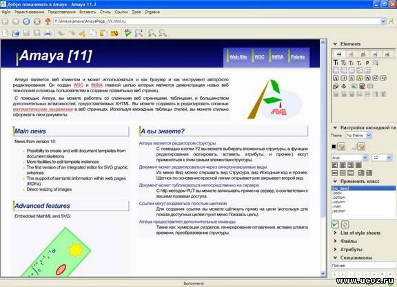как перевести интерфейс amaya на русский