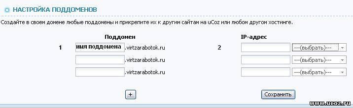 имя домена: