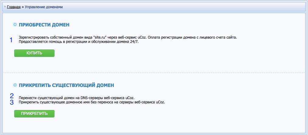 Как привязывать домен к хостингу ucoz бесплатный хостинг 0fees