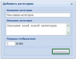 Как сделать категорию и разделы для сайта ucoz как сделать сноску на сайт в ворде