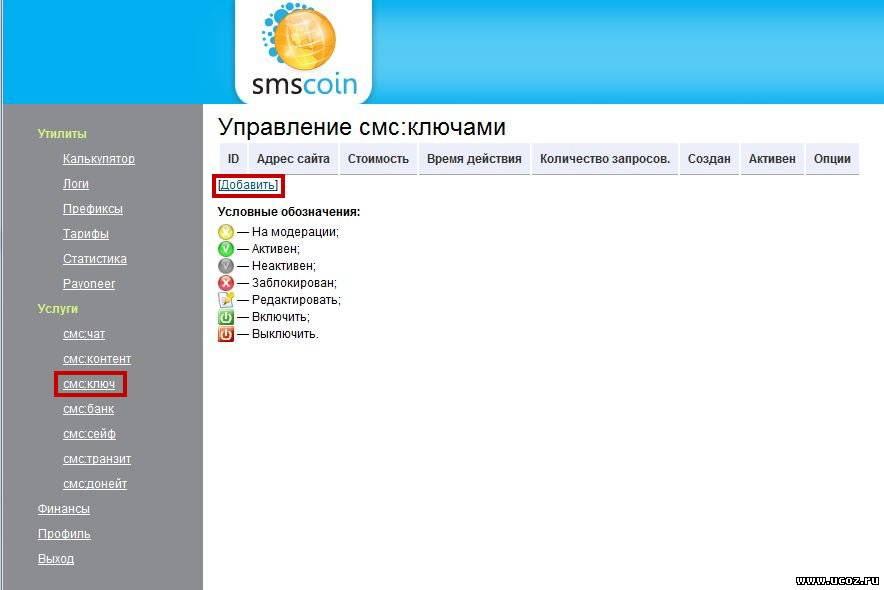 1. В режиме авторизованного пользователя на сайте SMScoin http
