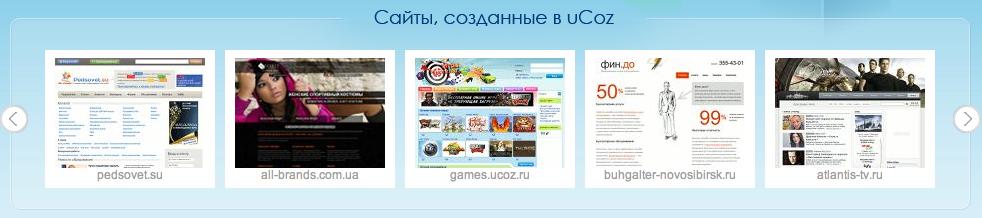Создать сайт на ucoz бесплатно самому