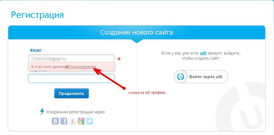Как создать uid аккаунт