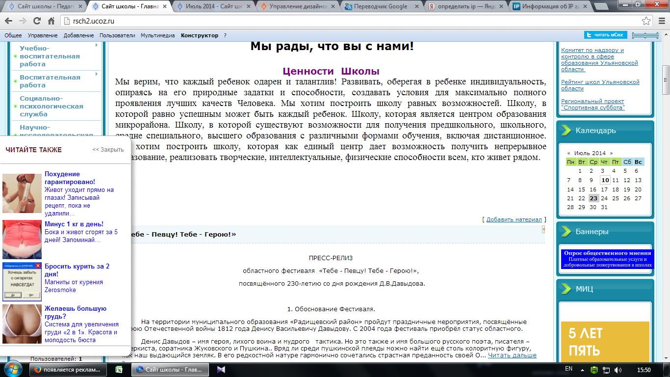 Откуда на сайтах ucoz вверху появляется реклама продвижение сайта интернет маркетинг