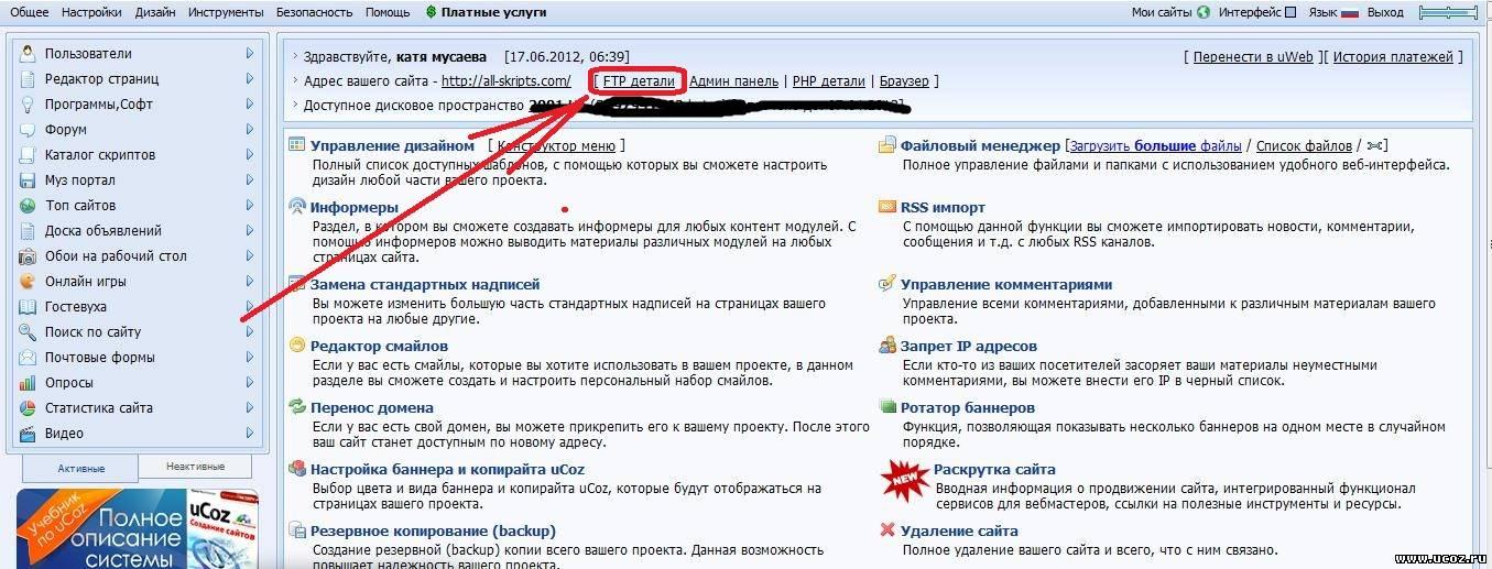 Как найти сайт созданный на ucoz