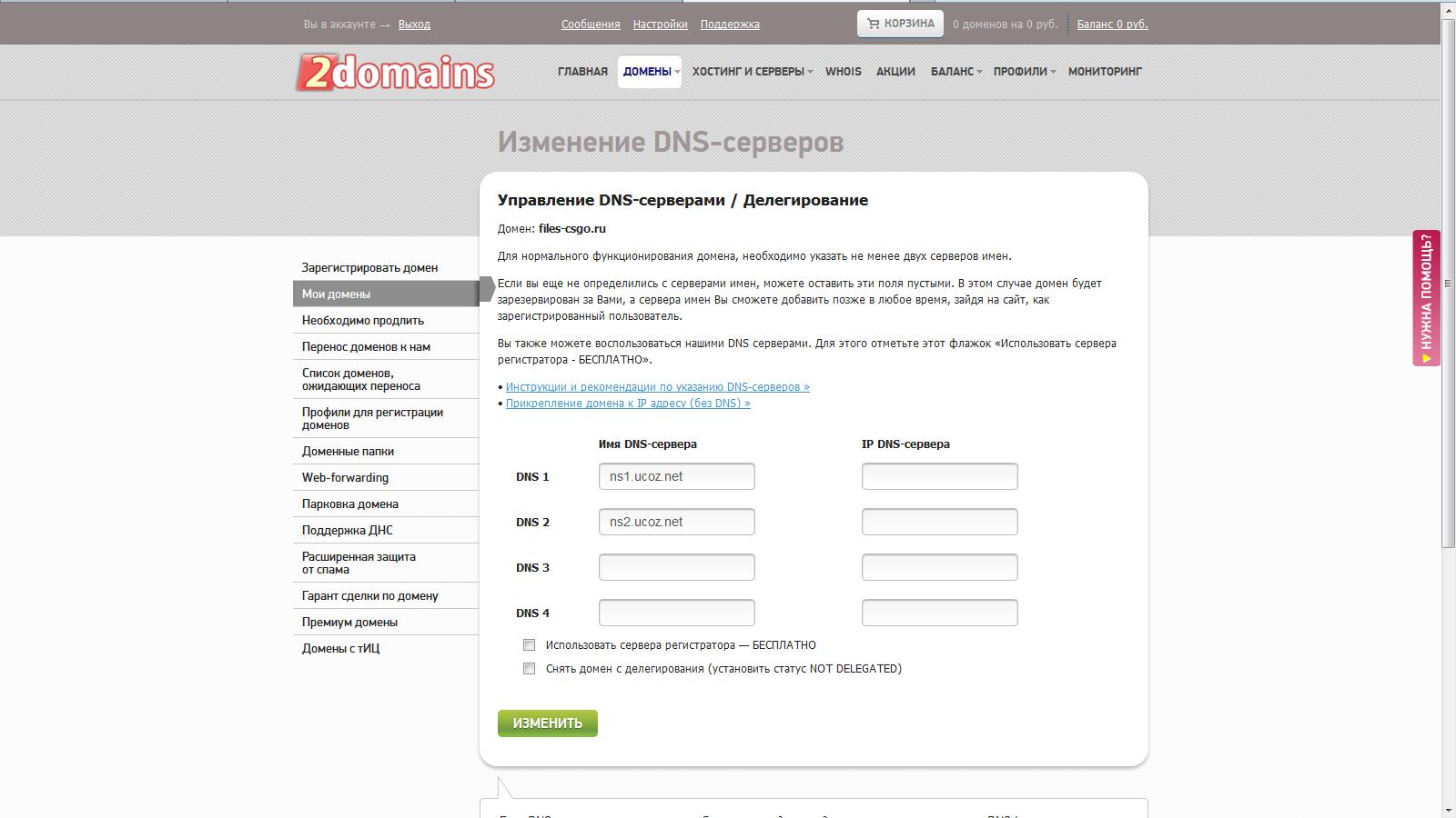 Как сделать сервер на домене 739