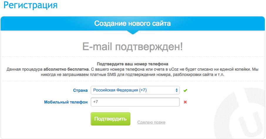 Как создать сайт бесплатно самому на телефоне