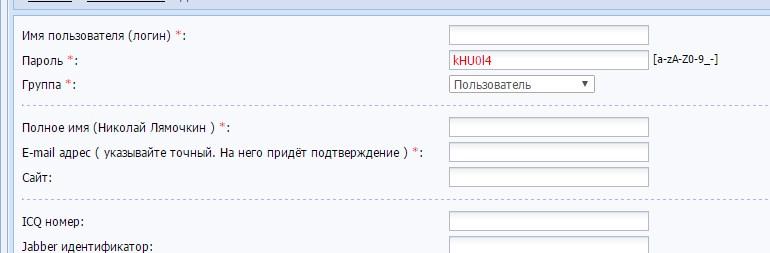 Как войти на сайт как администратор