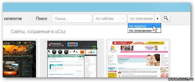 топ 100 для сайтов на ucoz
