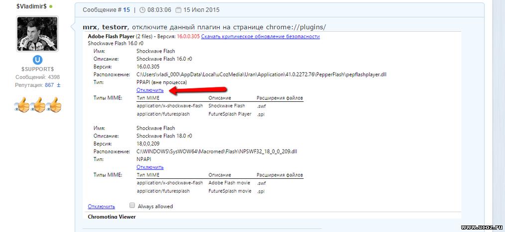 Shockwave flash for tor browser gydra что такое тор браузер вход на гидру