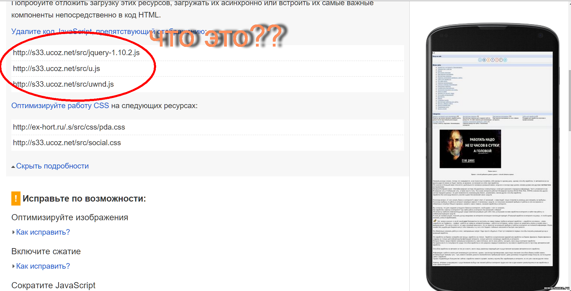 Как на ucoz сделать мобильную версию сайта