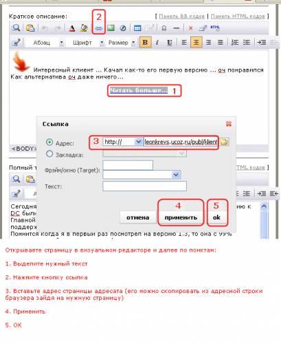 Как сделать адрес сайта ссылкой - Pumps.ru